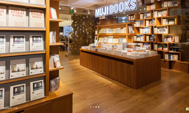 「MUJI BOOKS」ウェブサイトより(スクリーンショット)