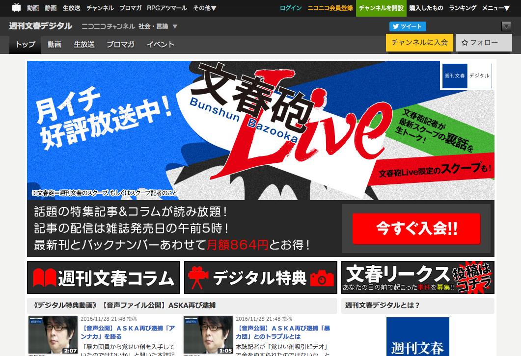 ニコニコチャンネル「週刊文春デジタル」トップページより(スクリーンショット)