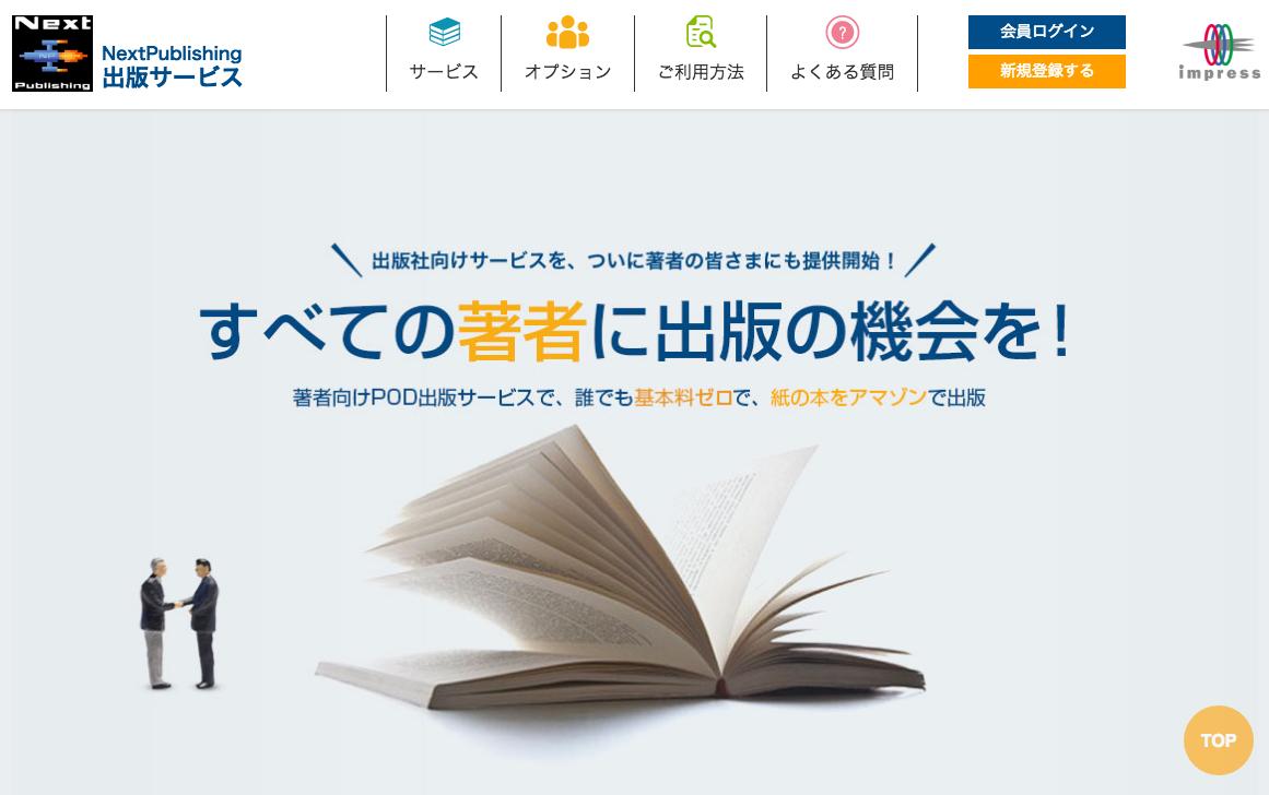 インプレスR&D 著者向けPOD出版サービス トップページより(スクリーンショット)