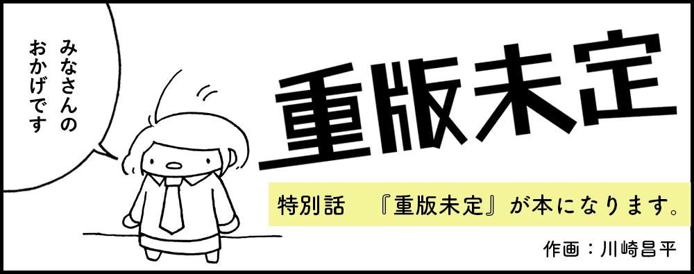 川崎昌平 重版未定 特別話:『重版未定』が本になります.