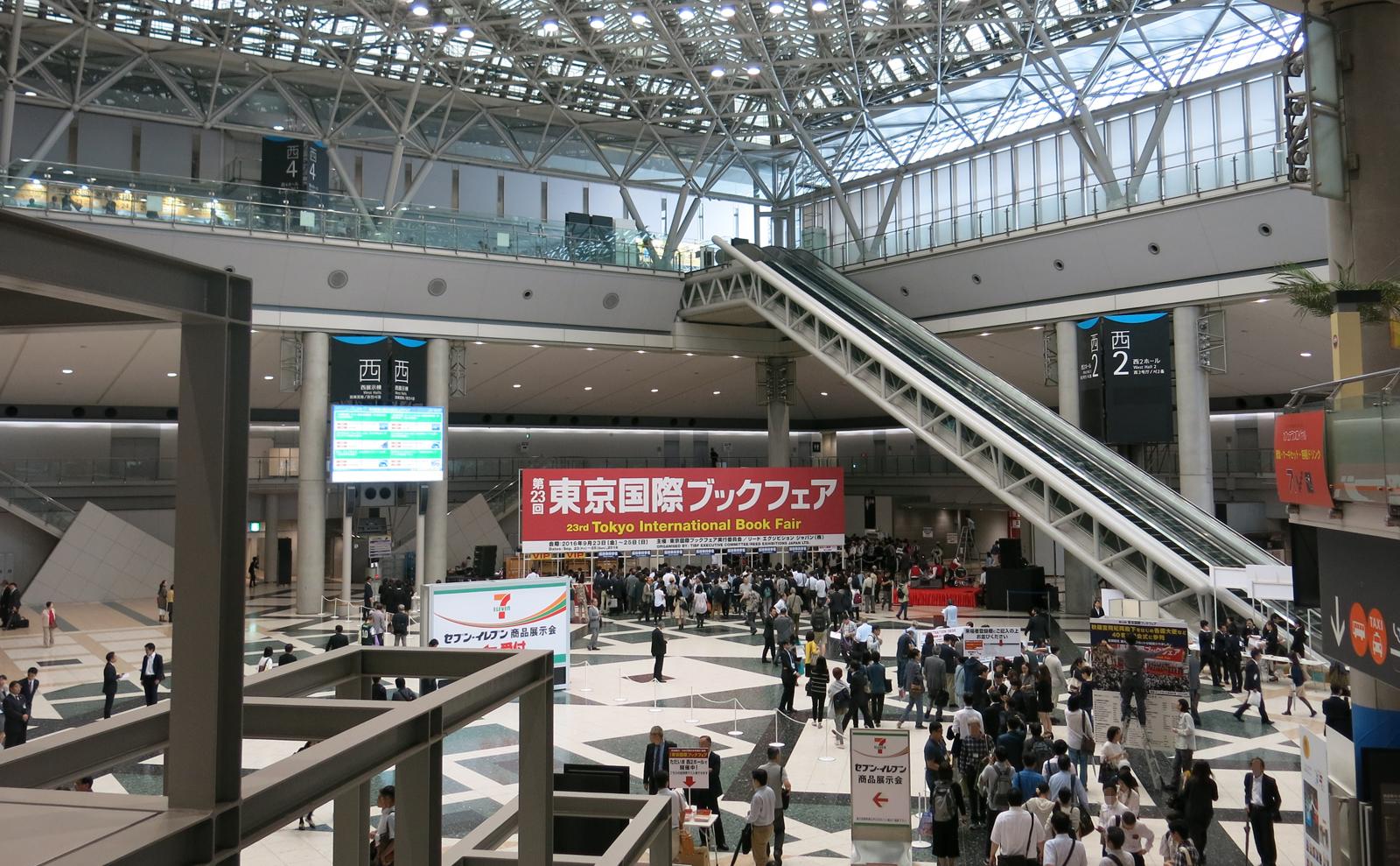 今年9月に行われた第23回東京国際ブックフェア 会場風景(撮影:筆者)