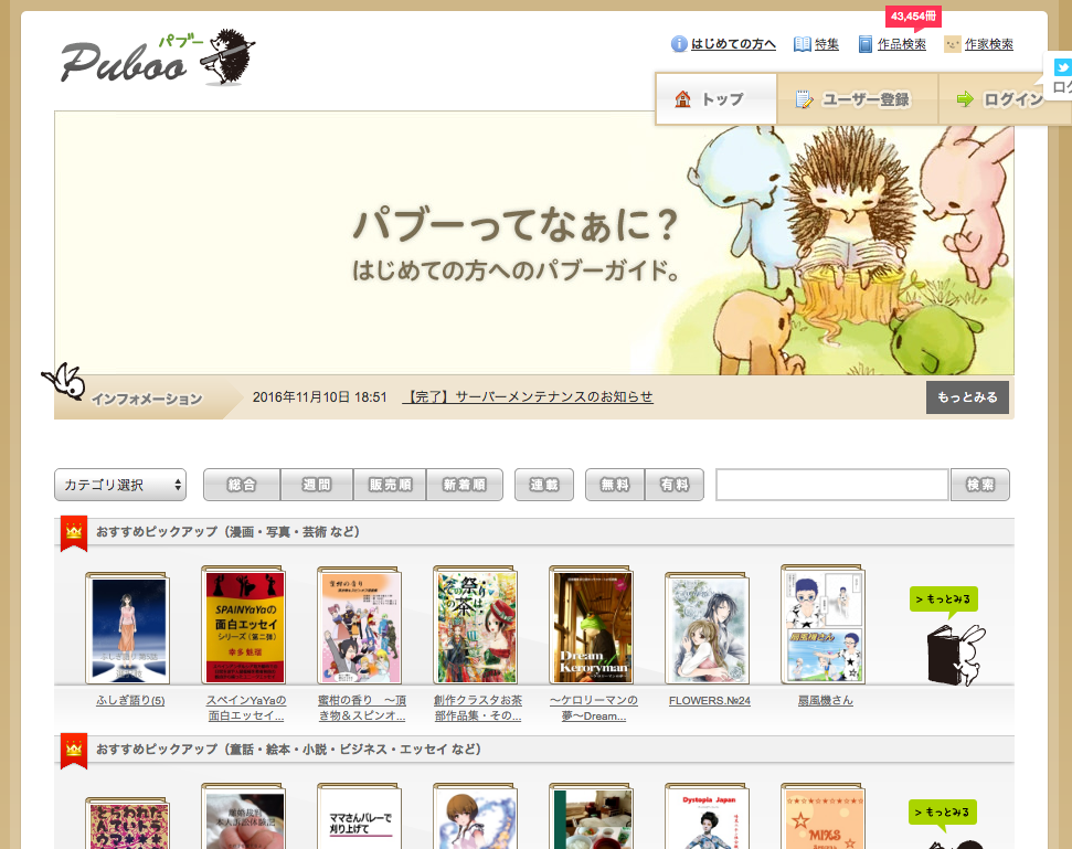 電子書籍作成・販売プラットフォーム「パブー」トップページ(スクリーンショット)