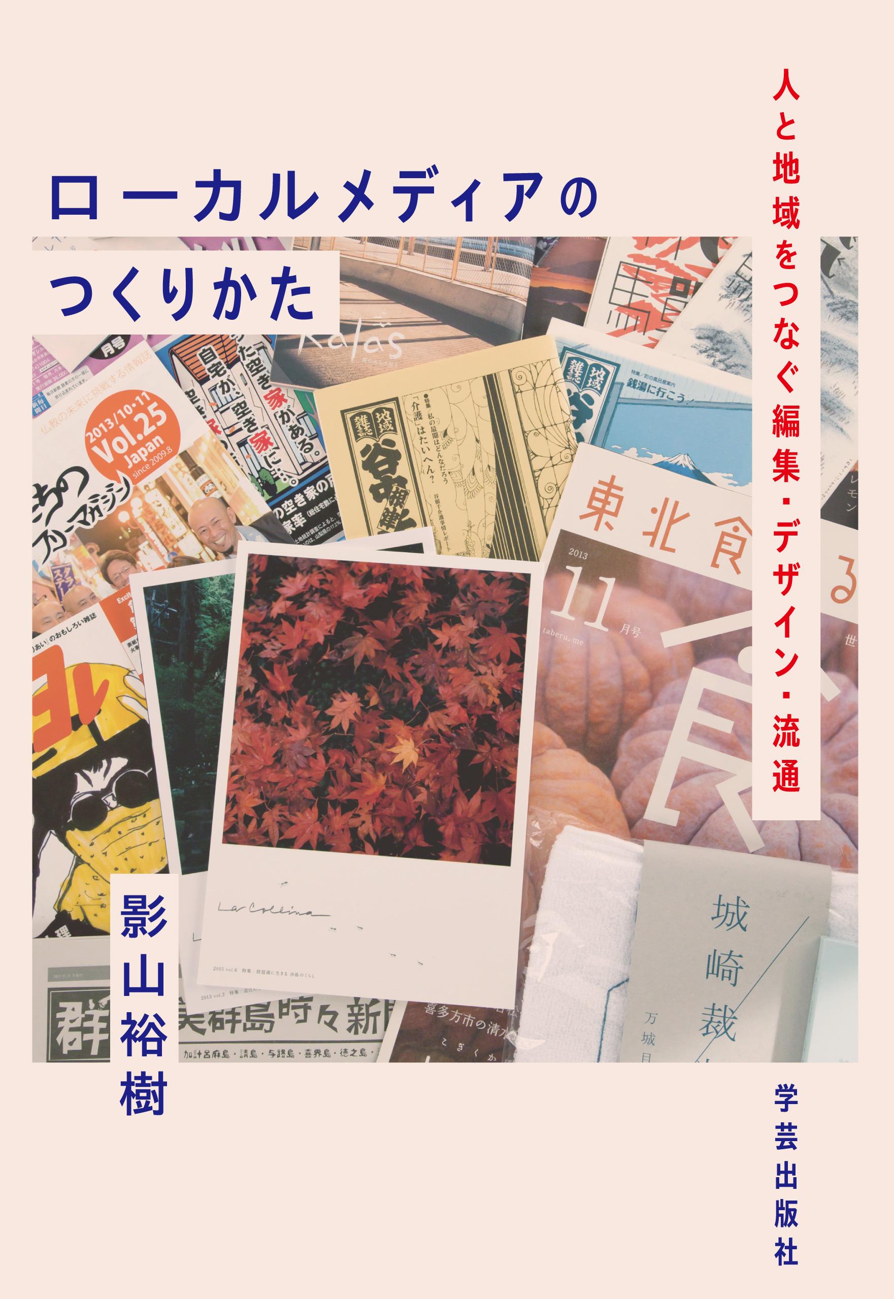 影山氏による著書『ローカルメディアのつくりかた 人と地域をつなぐ編集・デザイン・流通』(学芸出版社、2016年)