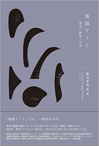 藤田氏による著書『地域アート ――美学/制度/日本』(堀之内出版、2016年)