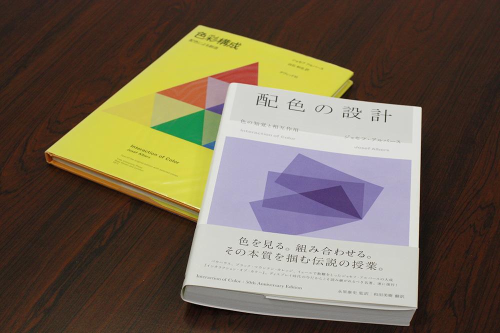 ジョセフ・アルバース・著『配色の設計』(左は同書の旧版『色彩構成 ―配色による創造』/1972年初版)