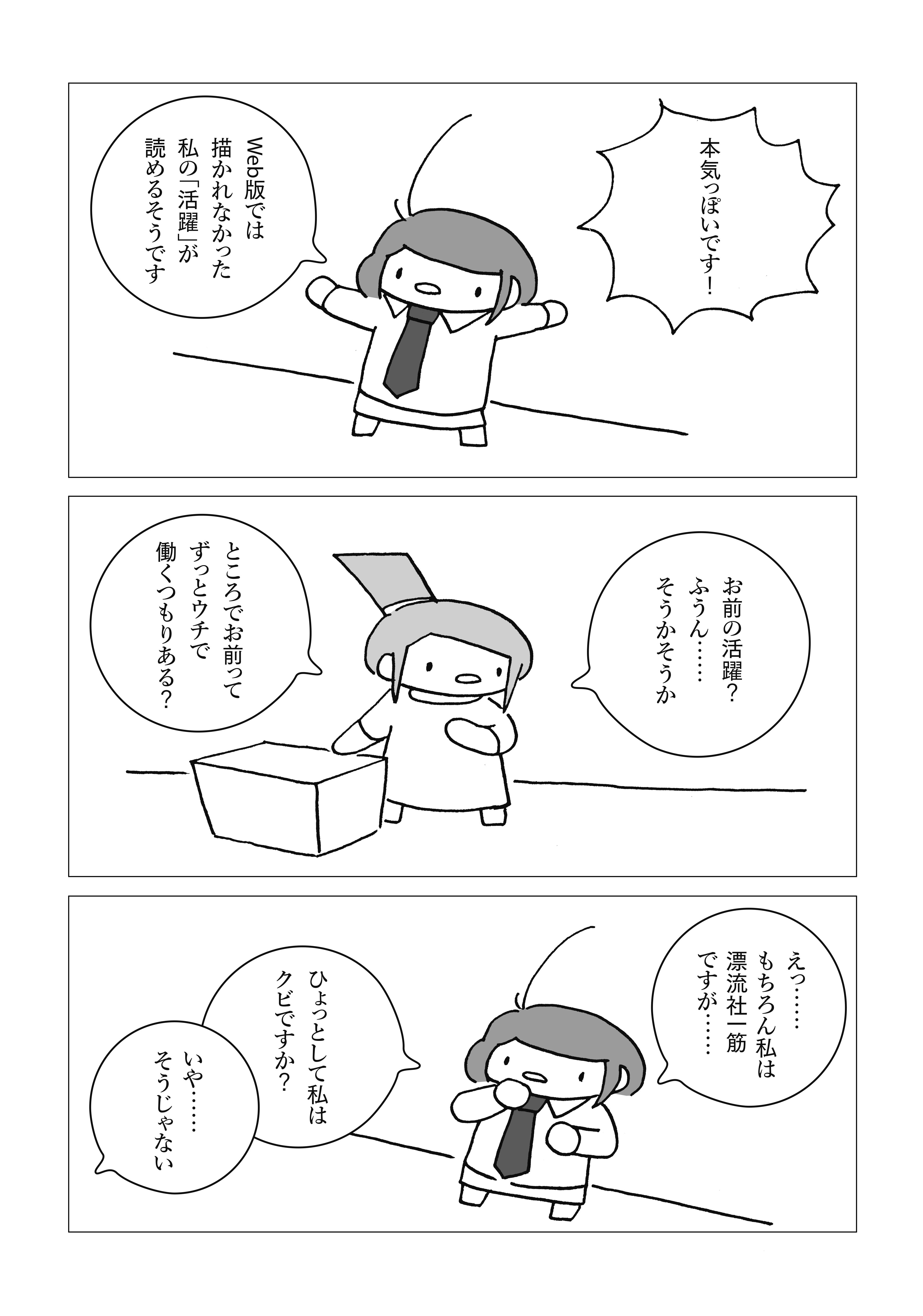 kokuchi_003