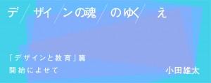 2017デザインと教育-01