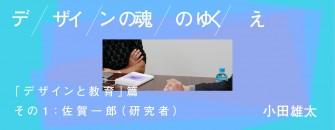 2017デザインと教育-02