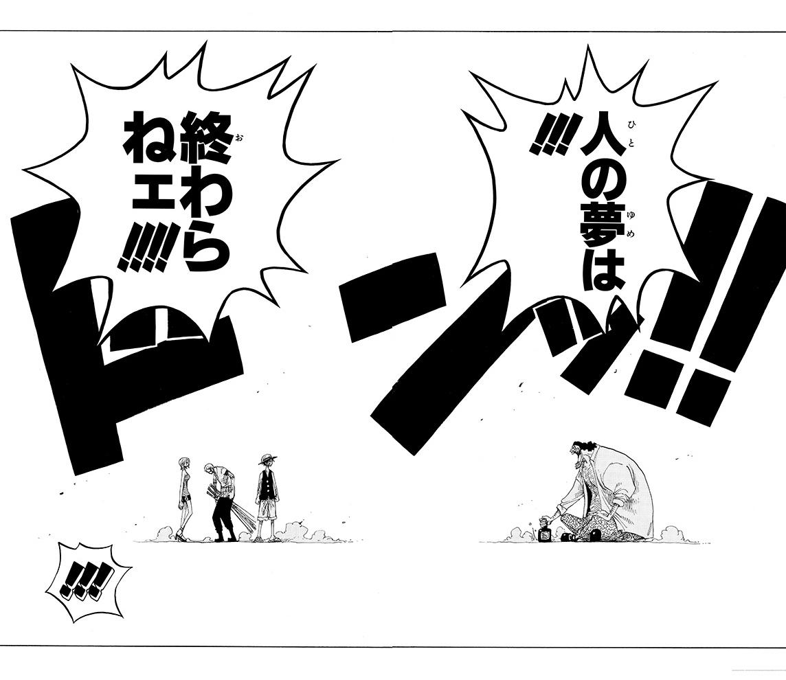 「空島」は幻想だと笑われたルフィたちの前で、黒ひげが放った一言(JC24巻 P.178〜179より) ©尾田栄一郎/集英社