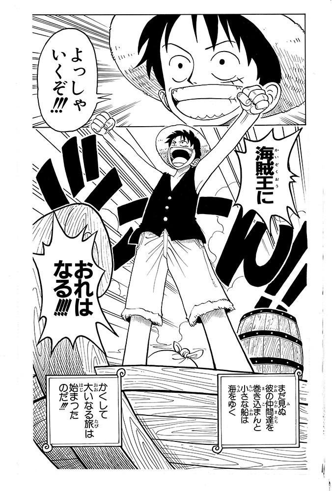 ルフィは目標を力強く宣言する(JC1巻 P.57より) ©尾田栄一郎/集英社
