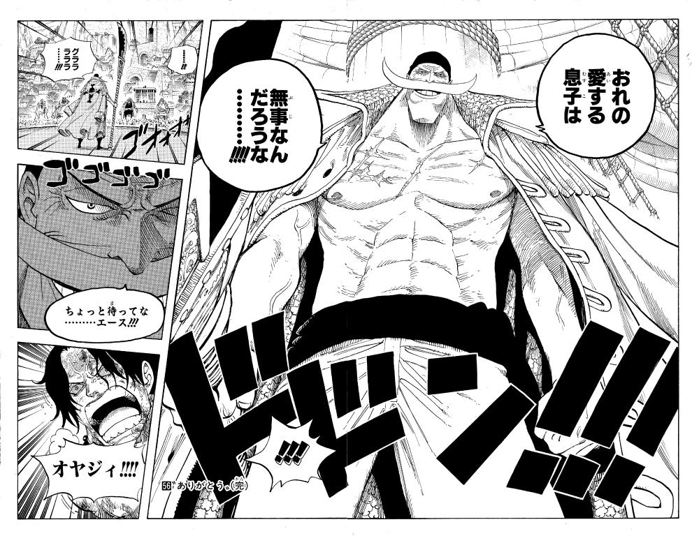 白ひげ海賊団船長の白ひげは船員を「息子」と呼ぶ(JC56巻P.202~203より) ©尾田栄一郎/集英社
