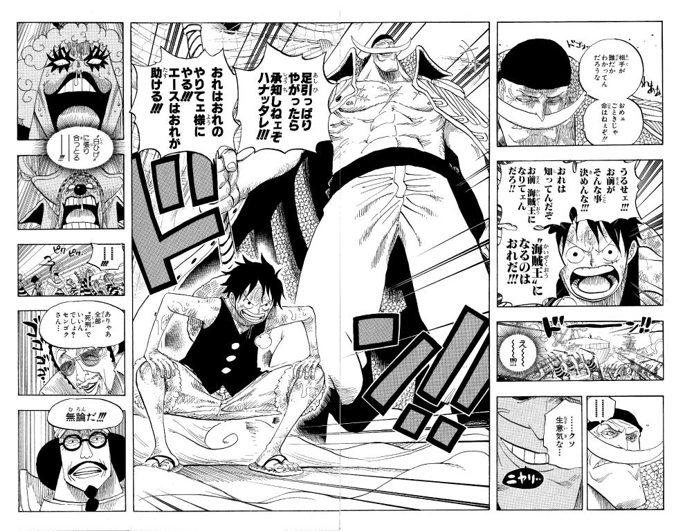 エース救出という目的のために手を組む白ひげとルフィ(JC57巻P.114~115より) ©尾田栄一郎/集英社
