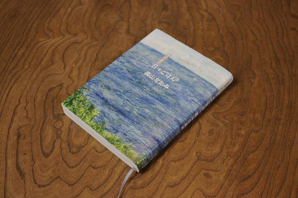 『帰ってきた 日々ごはん(3)』(アノニマ・スタジオ)。表紙になったマメさんの海の絵は、2016年に「DOTPLACE GALLERY」のために描き下ろしていただいたもの。