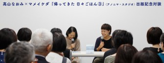 takayama_mame_bunner