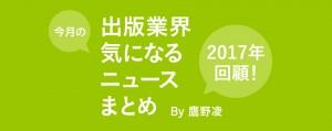 takano_2017kaiko