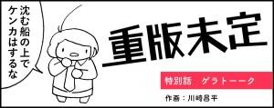 juhan_top_tokubetsu04