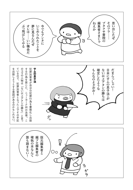 toku_016_c
