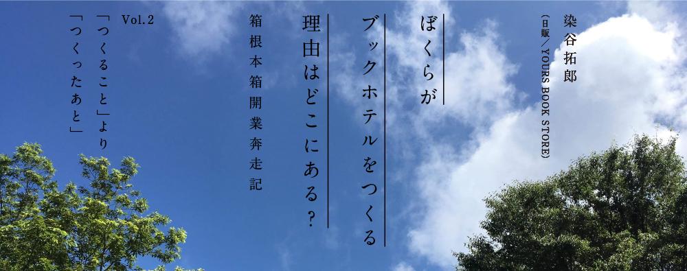 hakone_banner_02B+