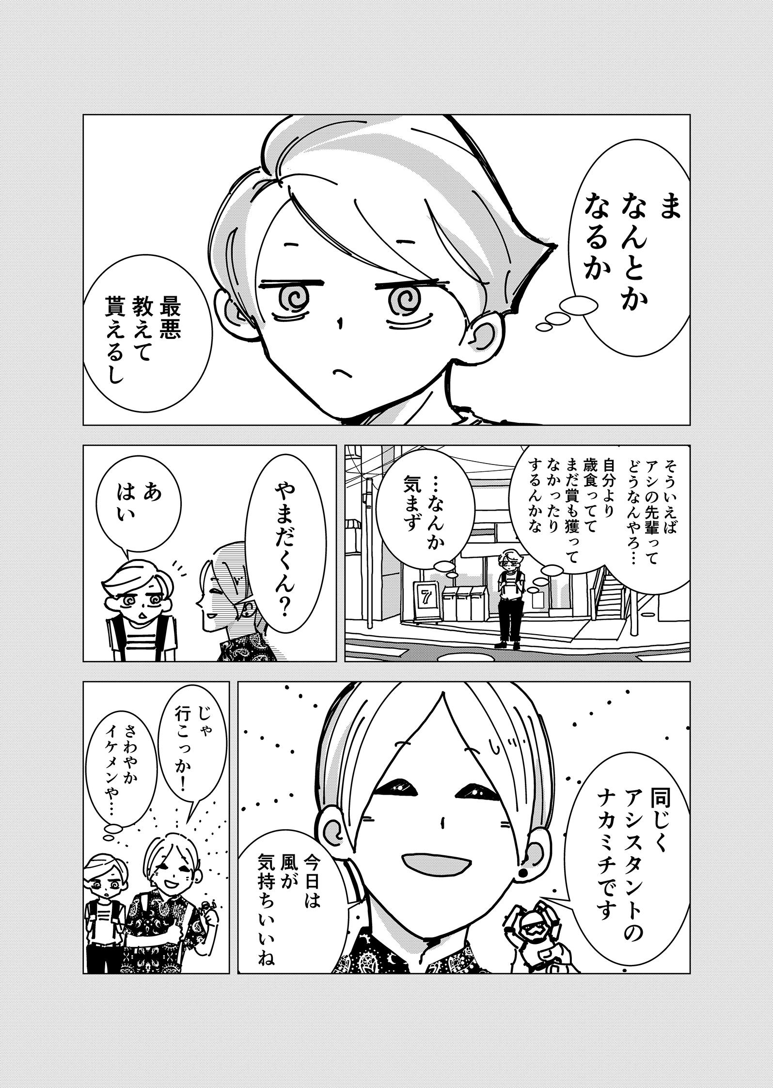 shareman01_002