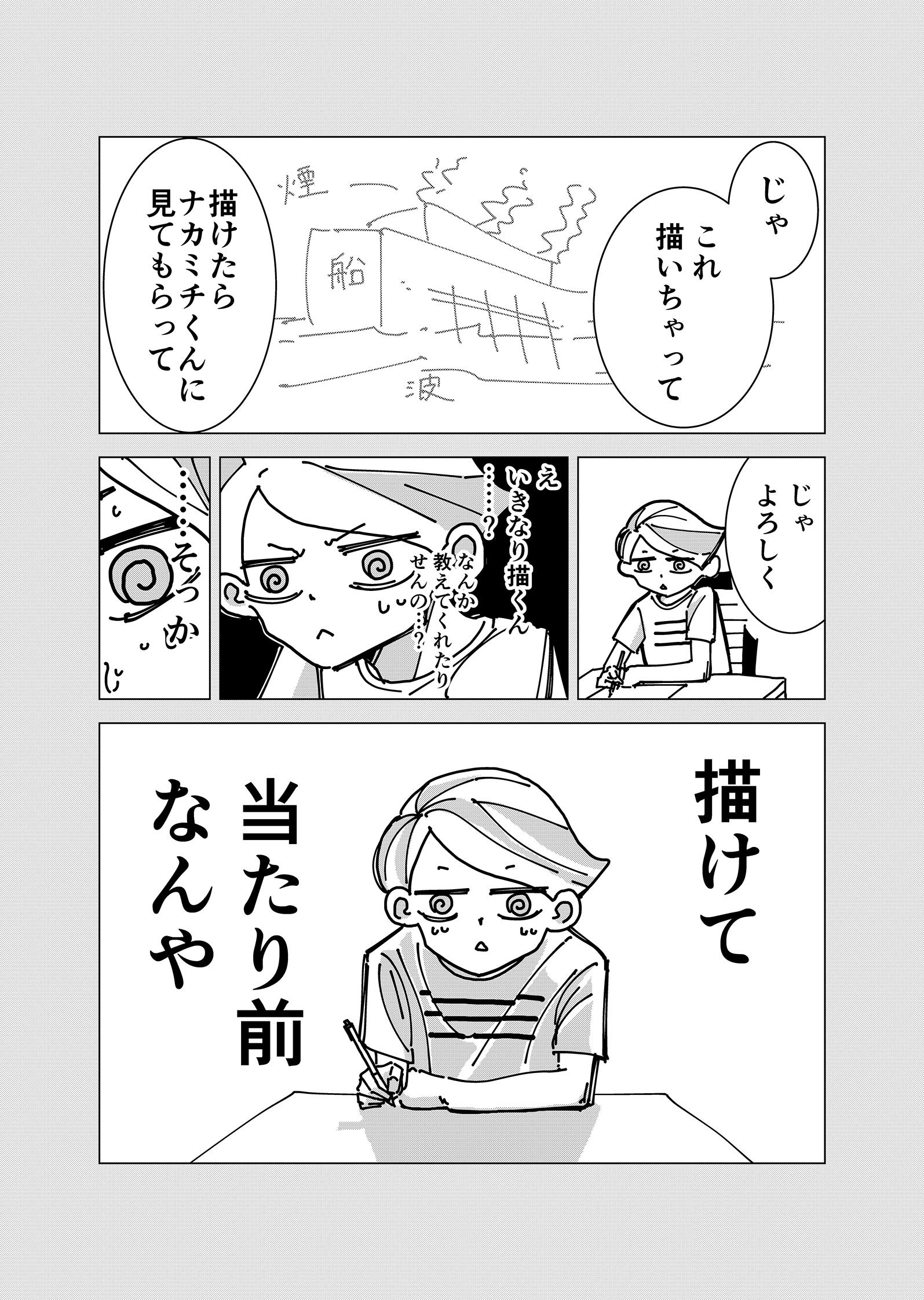 shareman01_006
