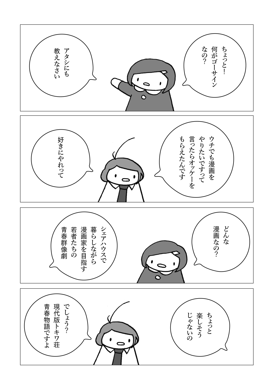 kokuchi01_003
