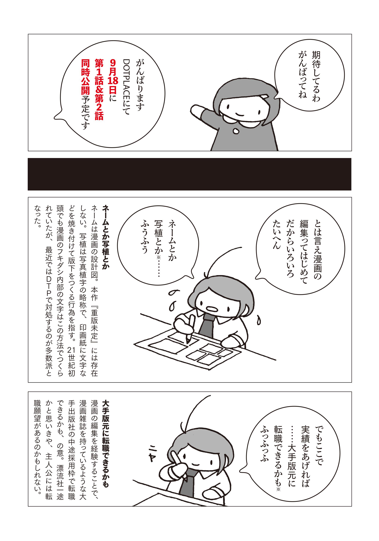 kokuchi01_006