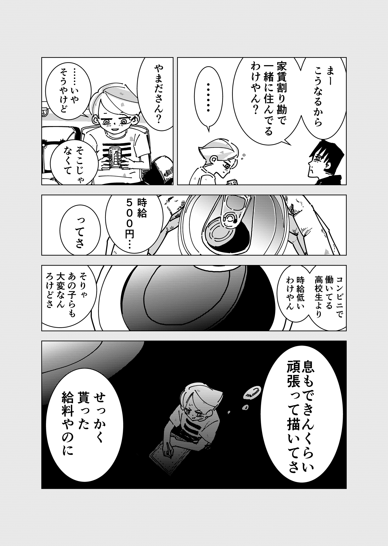 shareman02_007