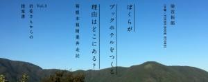 hakone_banner_03