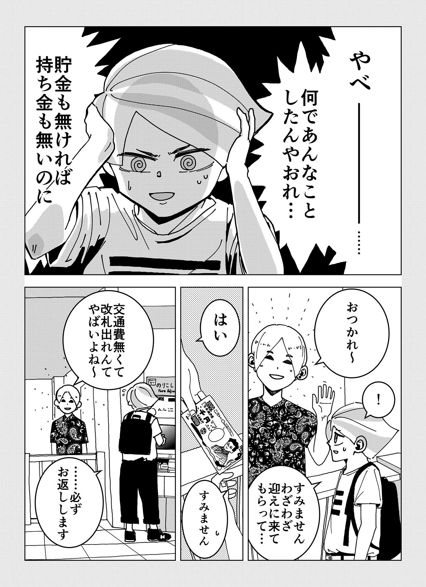 share_07_03