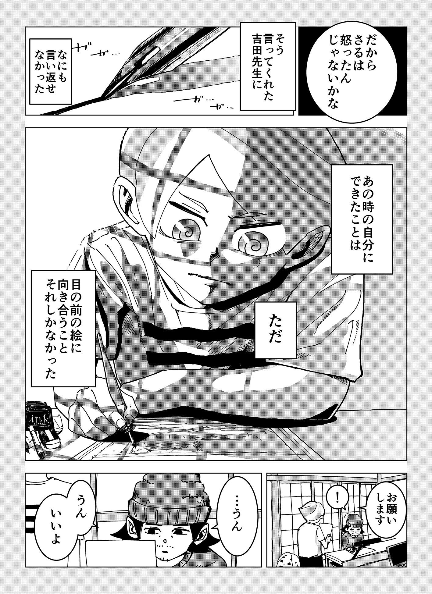 share_07_10