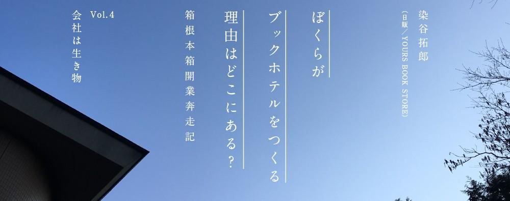 hakone_banner_04_A-1