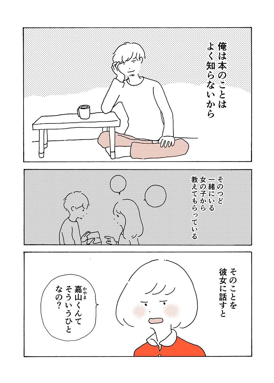 anoko01_002