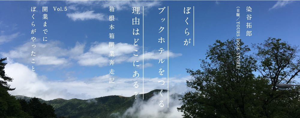 hakone_banner_05C