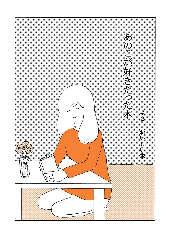 anoko02_001