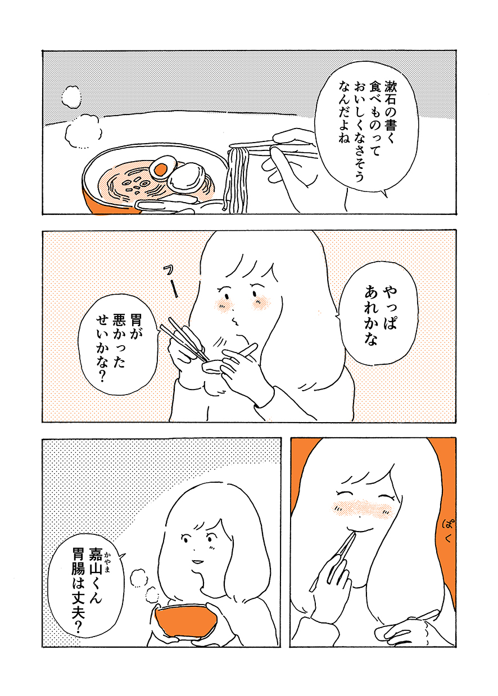 anoko02_002
