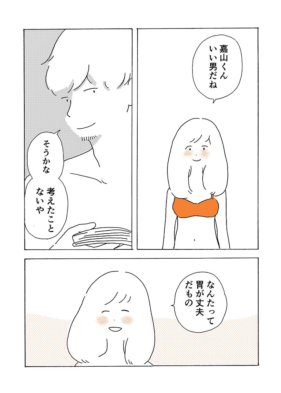 anoko02_007