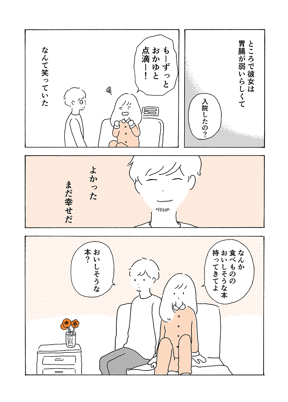 anoko02_008