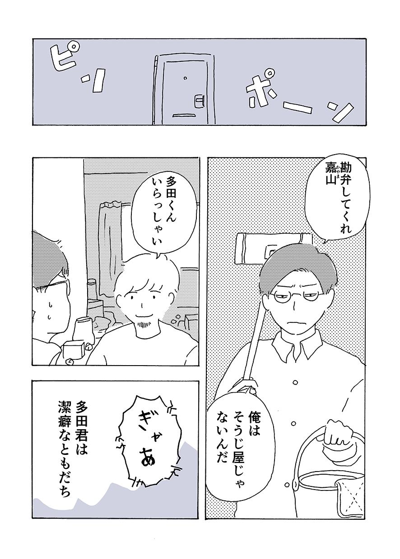 anoko03_03