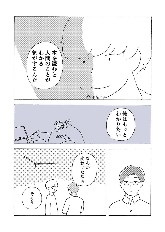 anoko03_07