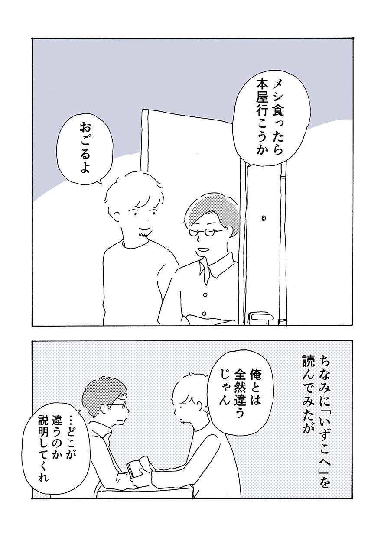 anoko03_08