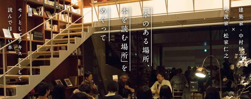 本のある場所、本を読む場所」をめぐって 建築家・中村好文×小説家・松 ...