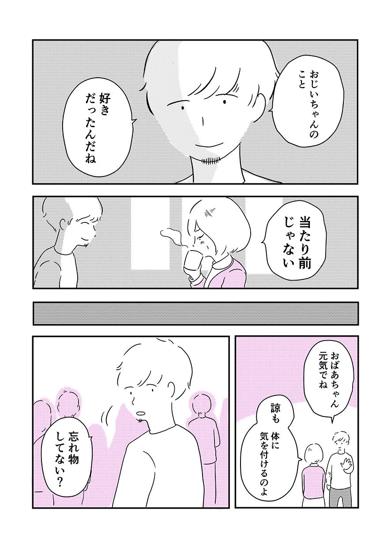 anoko04_006