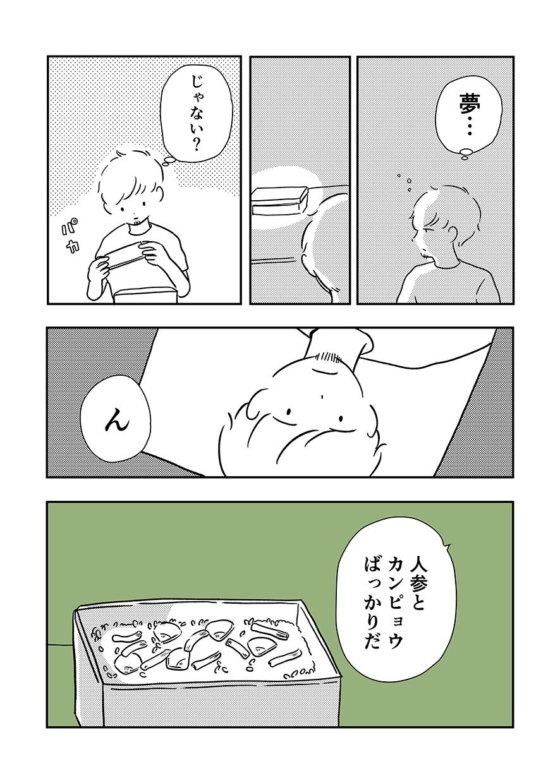 anoko05_010