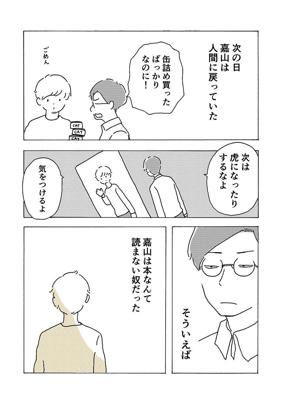 anoko06_007