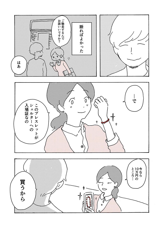anoko07_03