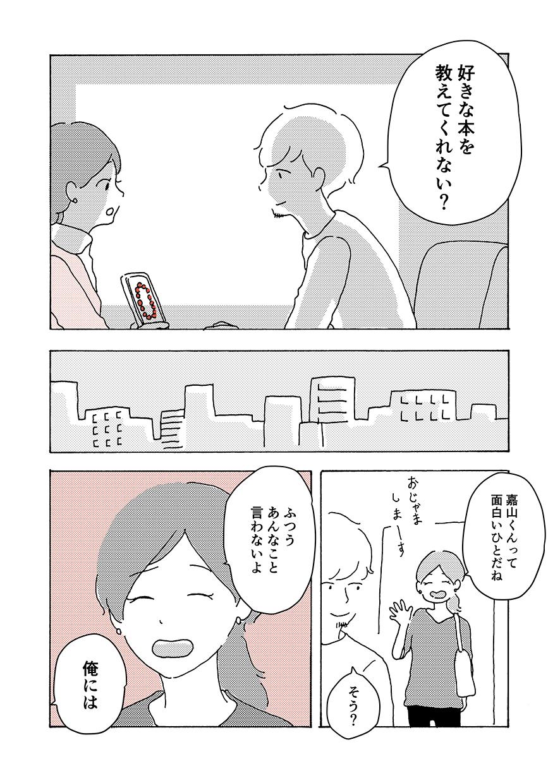 anoko07_04