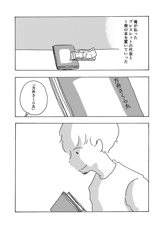 anoko07_07