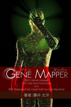 Gene Mapper -core-