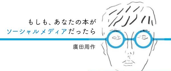 廣田さんコラムロゴ