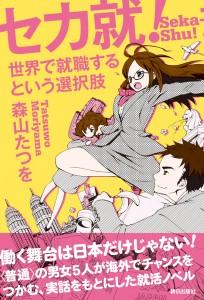+sekashu_cover+obi+H1_FIN